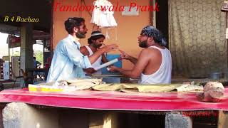 Tandoor Wala Prank By Nadir Ali 2018