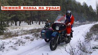 Мотоцикл УРАЛ против снега / ЗИМНИЕ ПОКАТУШКИ / НОВАЯ РЕЗИНА