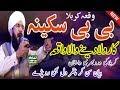 Bibi sakina  hafiz imran aasi  waqia karbala imran aasi