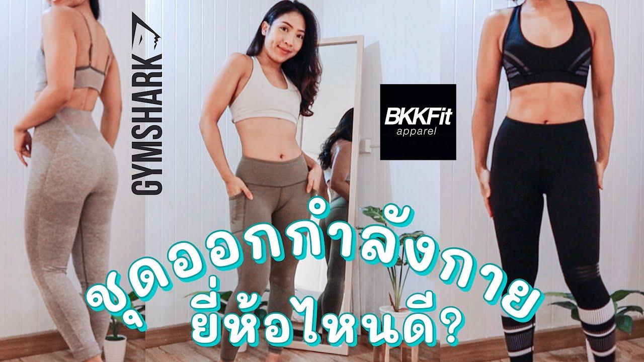 รีวิว ชุดออกกําลังกายผู้หญิงยี่ห้อไหนดี? | Girlsnation, BKKFit, Gymshark, Jaggad, Lilybod