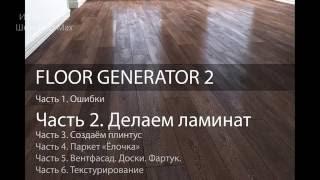 Ламинат, паркет, плитка в 3D Max.  Ч. 2 из 6. Уроки 3d Max.Модификатор Floor Generator