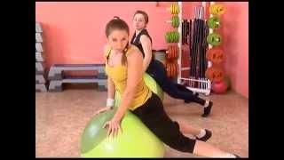 Фитбол. Упражнения для спины