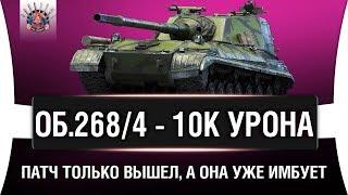 Объект 268 Вариант 4 - 10 000 УРОНА В ПЕРВЫЙ ДЕНЬ