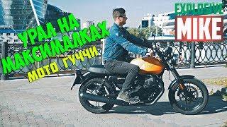 УРАЛ НА МАКСИМАЛКАХ | Обзор и тест-драйв мотоцикла Moto Guzzi V7 Stone