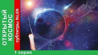 Открытый Космос / Open Space. 1 Серия. Документальный Фильм. StarMedia. Babich-Design
