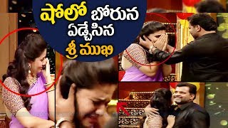 Anchor Srimukhi cried In a Show   Anchor Srimukhi latest news   anchor srimukhi father