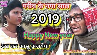 गरीब के नया साल ll Happy New year 2019 ll COMEDY VIDEO ll Funny ll Khesari to digital