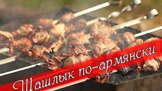 Шашлык по-армянски. Рецепт ТВ