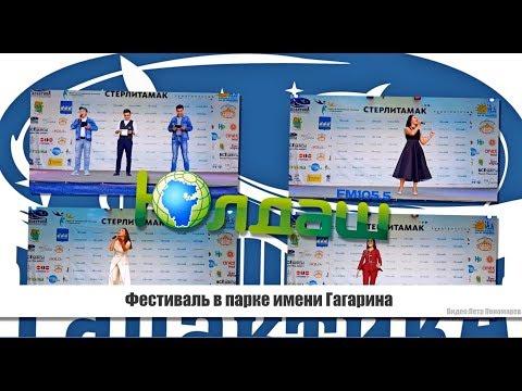 Фестиваль Радио «Юлдаш» 2019, парк Гагарина