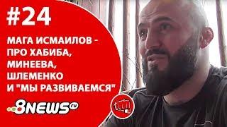 Мага Исмаилов - про Хабиба, Минеева, Шлеменко и