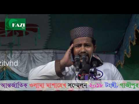 heart-touching-tilawat-of-holy-quran-আন্তর্জাতিক-ওলামা-মাশায়েখ-সম্মেলন-২০১৮-টংঙ্গী-kazi-tv