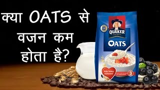 Can OATS help you in WEIGHT LOSS?? All about Carbs | Hindi