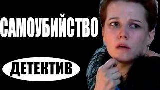 Самоубийство (2016) русские детективы 2016, фильмы про криминал  #movie 2017