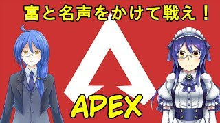【初見配信】富と名声をかけて戦え!Apex配信