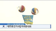 [현장소식] 제15회 전기사랑 마라톤대회
