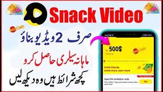 Snack Video Monthly Salary For Everyone  Full Explaned Full Details ...