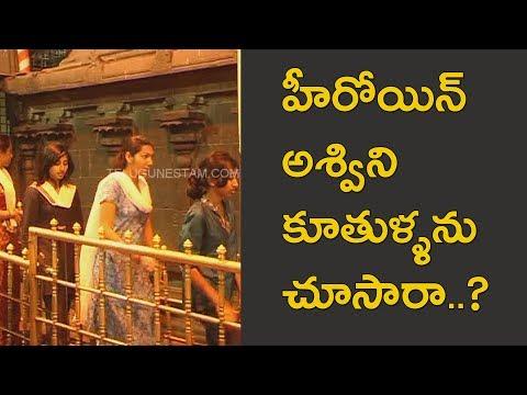 Telugu Actress with her daughter in Tirumala exclusive video