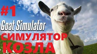 Фото СЕМУЛЯТОР БЕЗУМНОГО КОЗЛА #1 Веселое видео мультик игра на телефон андроид | Goat Simulator