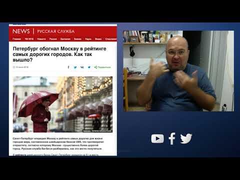 Петербург обогнал Москву в рейтинге самых дорогих городов. Как так вышло?