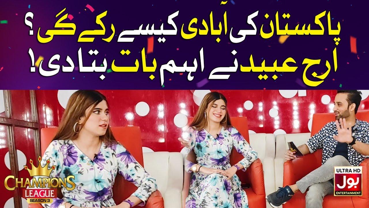 Pakistan Ki Abaadi Kese Rukegi?   Eruj Obaid Latest Interview   Gossip Guru