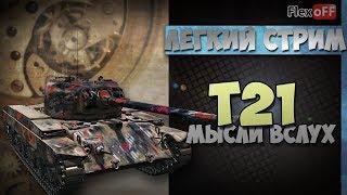 T21. Игра с объяснениями. World of Tanks