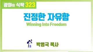 [광야의 식탁 323] 9월 16일(목) - 진정한 자…