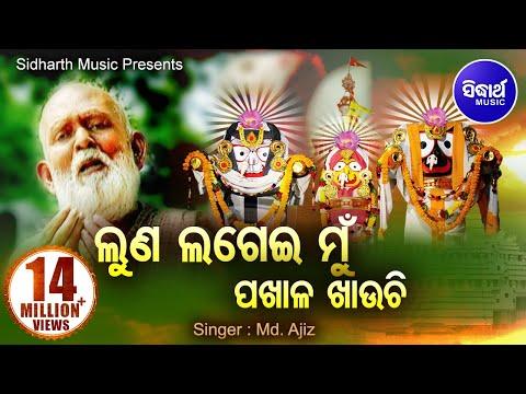 LUNA LAGEI | Album-Chaka Chandana | Md. Ajiz | Sidharth Music | Sidharth Bhakti