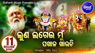 LUNA LAGEI | Album-Chaka Chandana |Md. Ajiz | Sarthak Music