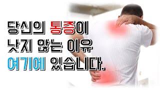 당신의 목, 어깨, 등, 허리 통증이 낫지 않는 이유.…