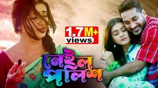 নেইল পলিশ   Nail Polish   Bangla Telefilm   Tanjin Tisha   Shajal Noor   Channel i TV
