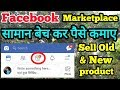 {Hindi} Facebook Marketplace - Sell Your OLD & New Product || Earn Unlimited Money