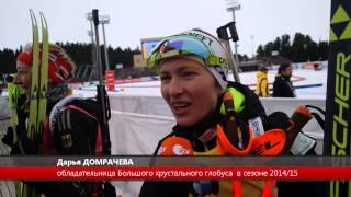 Дарья Домрачева выиграла Большой хрустальный глобус в сезоне 2014/15