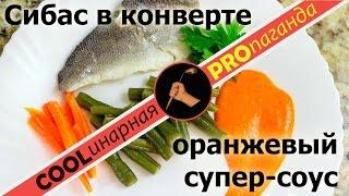 Рыба на пару (на подушке из овощей) с чумовым соусом БЕЗ МУЛЬТИВАРКИ! )))