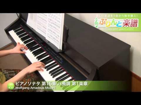 ピアノソナタ 第15番 ハ長調 第1楽章 Wolfgang Amadeus Mozart