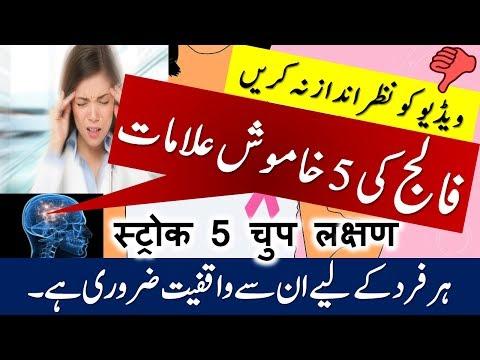 Health Tips In Urdu \ Hindi Video || Falij Ki Wajah & 7 Din Phly Ke Falij Ki Alamat Lazme Jan Lay