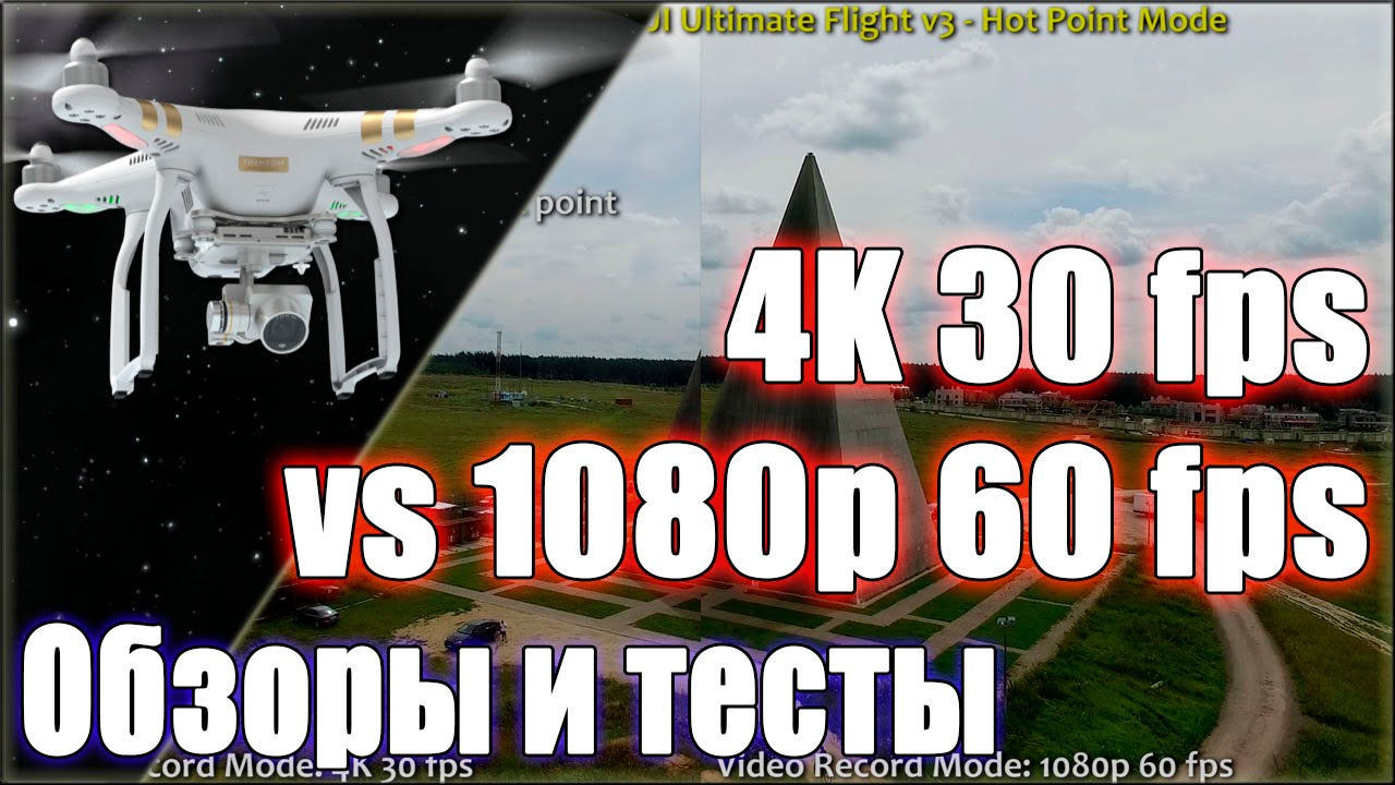 4K 30fps vs 1080p 60fps  DJI Phantom 3 Professional (2015-07-30)