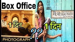 Photograph and Mere Pyaare Prime Minister Box Office day 1 collection