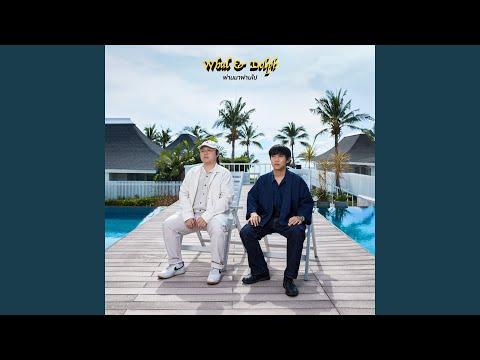 ฟังเพลง - ผ่านมาผ่านไป Whal & Dolph วาฬ แอนด์ ดอล์ฟ - YouTube