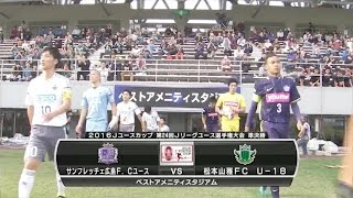 2016Jユースカップ 準決勝 サンフレッチェ広島ユース×松本山雅FC U-18...