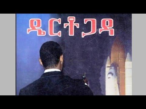 Dertogada Amharic Book Pdf