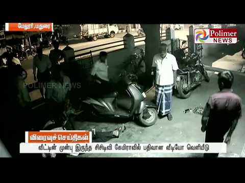 Madurai : Lawyer was thrashed by a Mob - Video caught on CCTV | Polimer News
