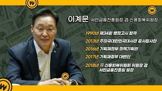 [아투초대석] 이계문 서민금융진흥원장 겸 신용회복위원장…