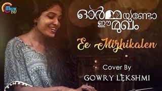 Ee Mizhikalen Official Cover Ft Gowry Lekshmi   Ormayundo Ee Mukham   HD