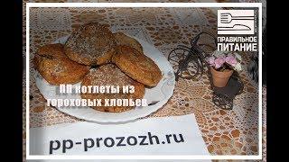 пП котлеты из гороховых хлопьев и моркови - ПП РЕЦЕПТЫ: pp-prozozh.ru