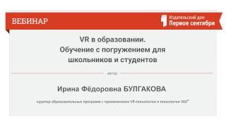 VR в образовании. Обучение с погружением для школьников и студентов