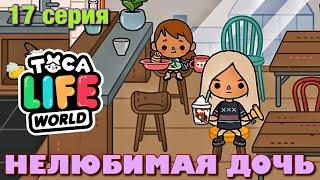 Фото НЕЛЮБИМАЯ ДОЧЬ 3 (17 серия) Тока Бока сериал