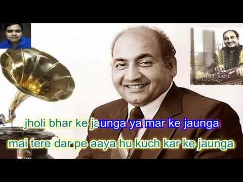 Tere Dar Pe Aya Hoon  Laila Majnu Full Karaoke by Rajesh Gupta Singer Great Mohd. Rafi Saheb