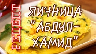 "ЯИЧНИЦА ""АБДУЛ-ХАМИД"" | Рецепты от Гоги"