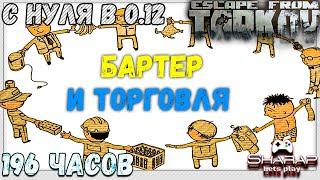0. 12  🔴 Бартер, Крафт, Т...