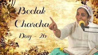 Beetak Charcha (बीतक चर्चा) Day - 26 : Jyotasana Ben